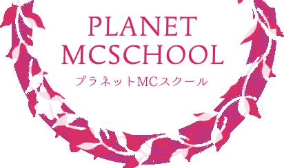プロのブライダル司会者養成スクール プラネットMCスクール